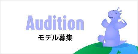 Audition モデル募集