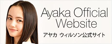 Ayaka Wilson アヤカ・ウィルソン オフィシャルサイト
